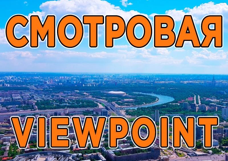 Смотровая площадка Москва-Сити башня Федерация