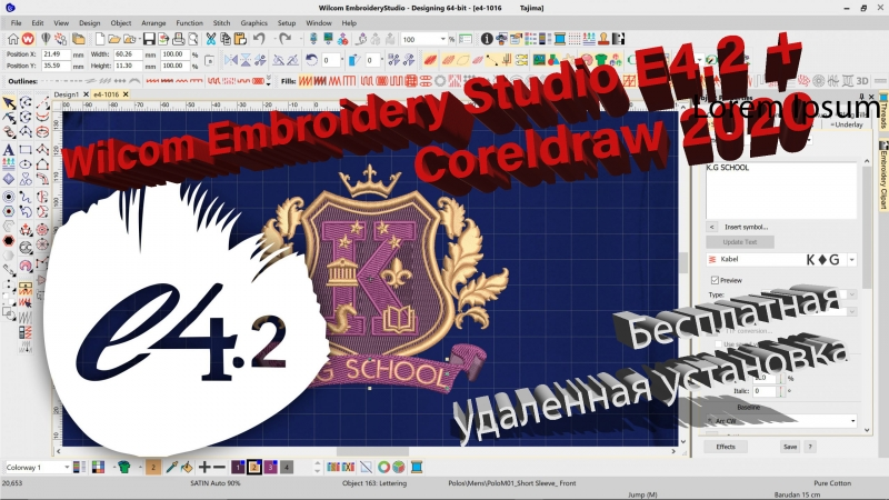 Wilcom Embroidery Studio e4.2H Full + CorelDRAW 2017 for Windows  & Mac OS