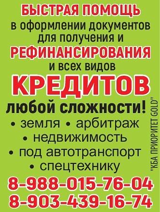 Банкротство любой сложности по РФ / Финансирование ИП,ООО ФИЗ.10 МЛН.РУБ