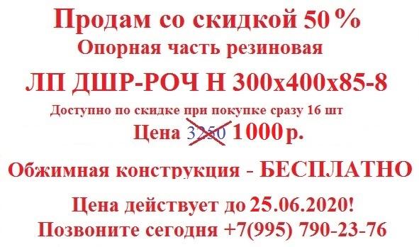 Резиновая опорная часть роч лп дшр н 300х400х85-8