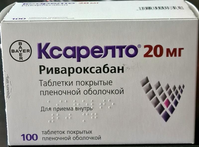 Продаю препарат Ксарелто 20мг