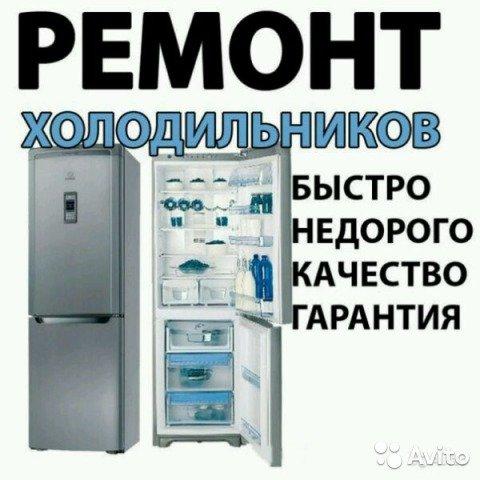 Сломался холодильник или посудомоечная машина? Тогда я еду к Вам.