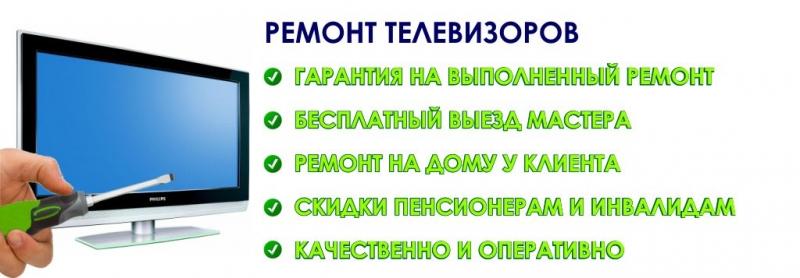 Ремонт телевизоров на дому в Магнитогорске