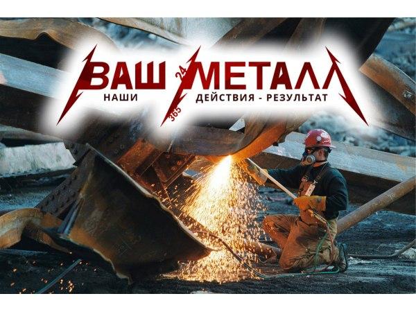 Продаем металлопрокат в розницу