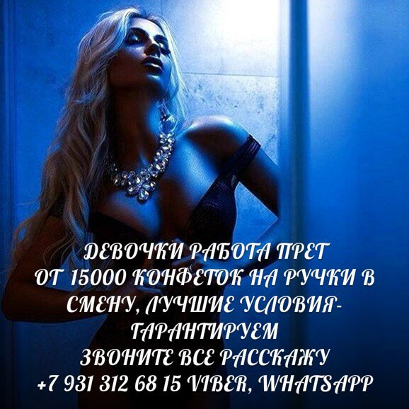 Очень Высокооплачиваемая работа для девушек в СПб