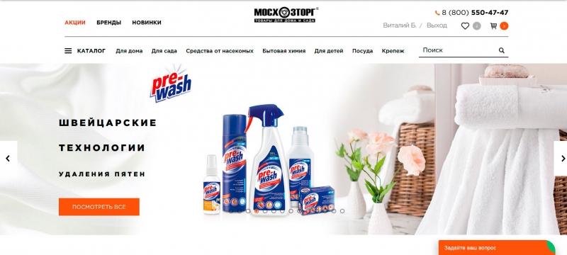 Бытовая химия в интернет-магазине МОСХОЗТОРГ