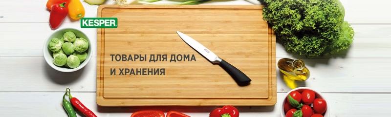 KESPER - кухонные принадлежности ведущего немецкого производителя
