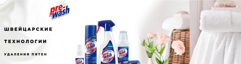 Лучший пятновыводитель Pre-Wash