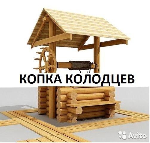 КОПКА ПИТЬЕВЫХ КОЛОДЦЕВ