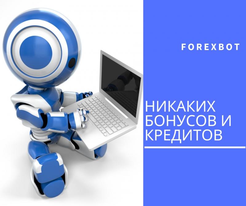 Робот для заработка