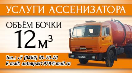 Услуги ассенизатора 12 м3