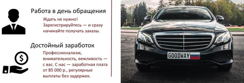 Требуются водители из Москвы и Московской области