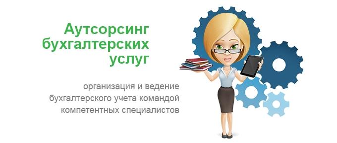 Удаленный бухгалтер в Петербурге от 5000 руб. в месяц.