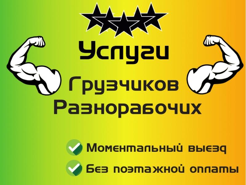Услуги разнорабочих вЧелябинске
