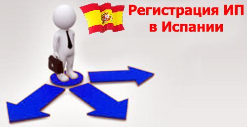 Регистрация филиала в Испании
