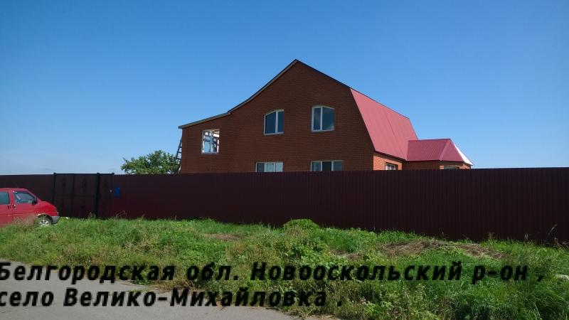Дом 219 м2