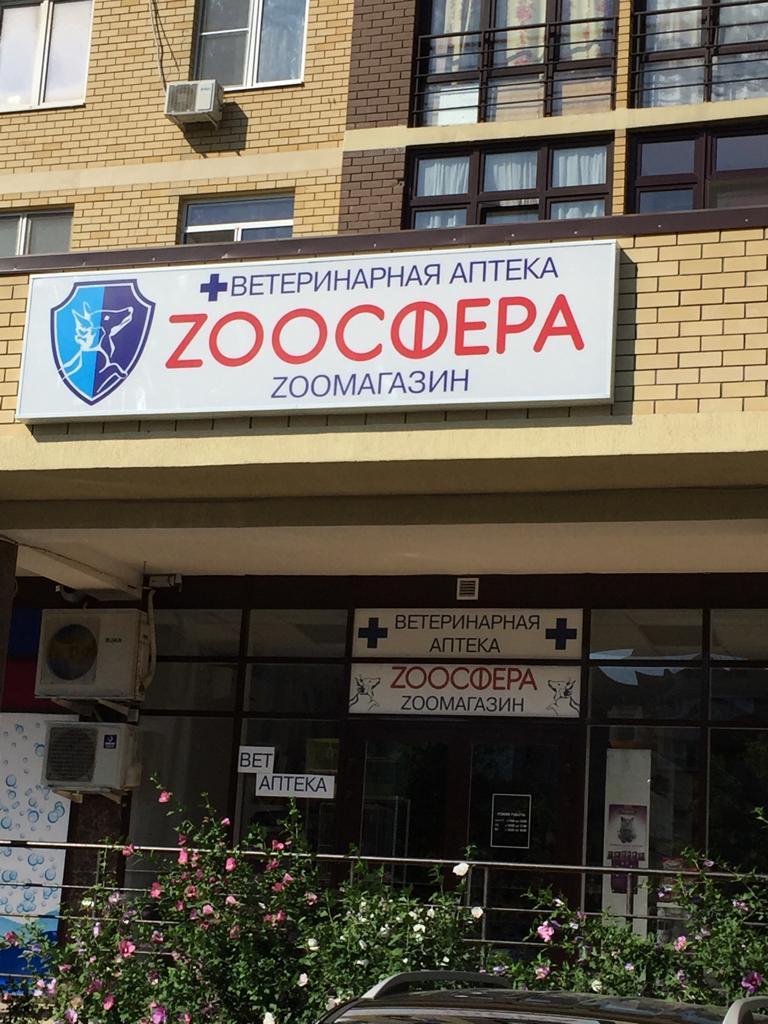 Магазин и ветаптека ЗООСФЕРА переехал!