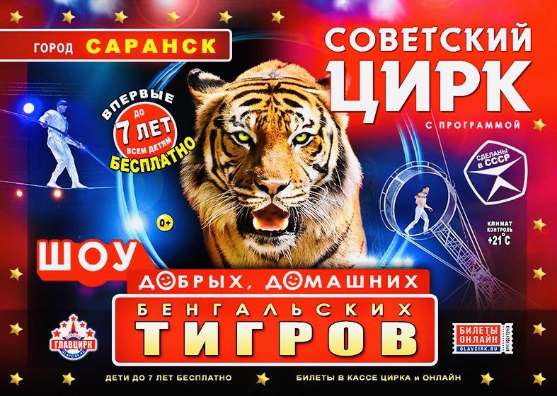 Советский цирк в Саранске