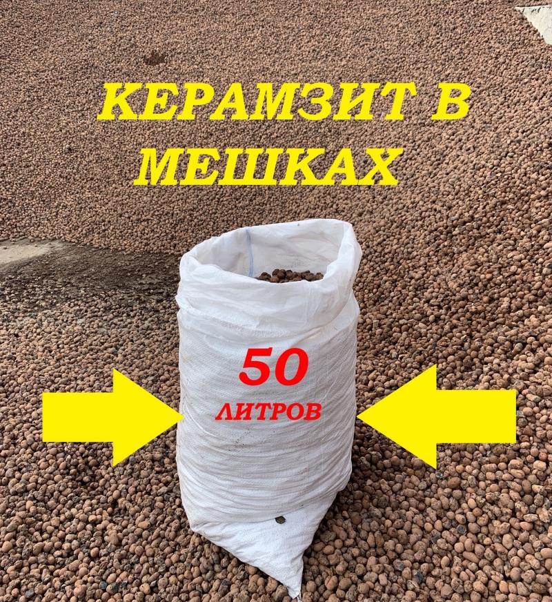 40 литров керамзита сколько кг