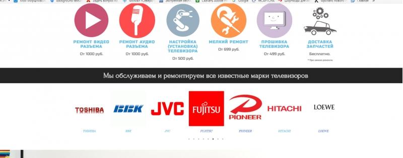 Сайты по ремонту электроники