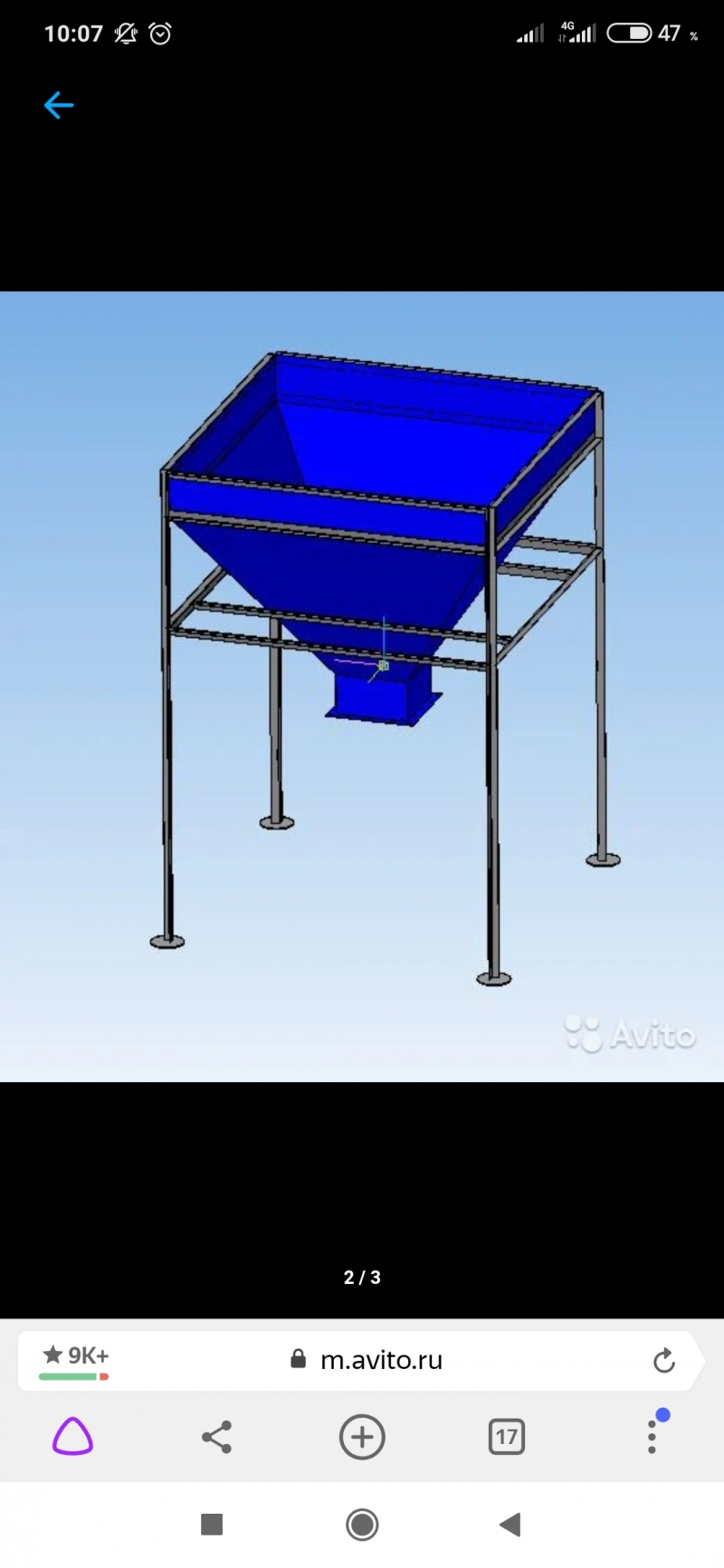 Бункер для инертных материалов 20м3