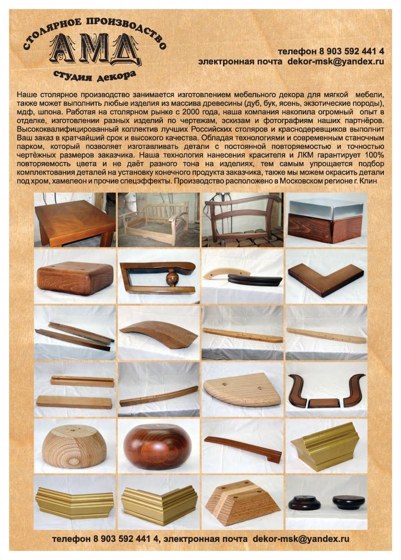 Изготовление мебельного декора из массива древесины