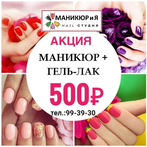 маникюр+покрытие ВСЕГО 500 руб.