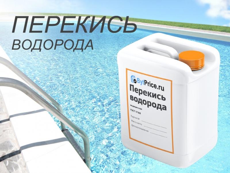 Перекись водорода (пергидроль)  для бассейна, бани, сауны.