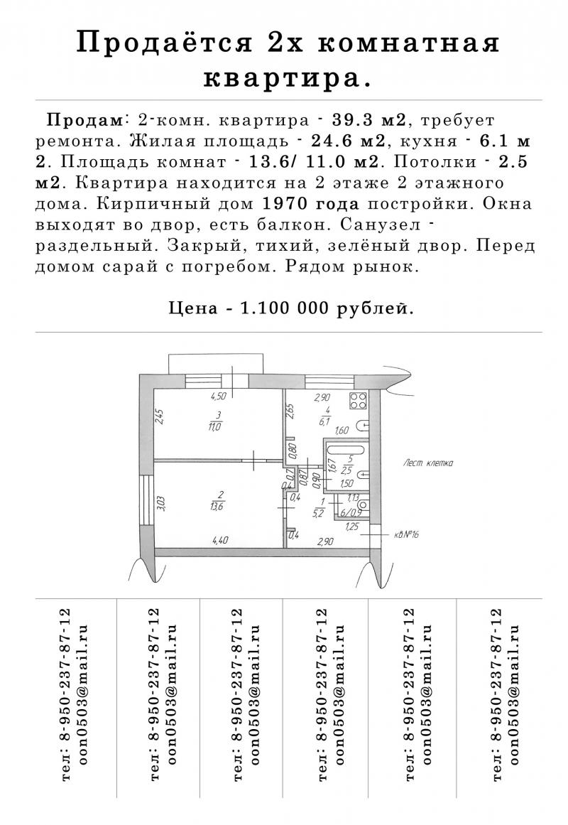 Продается 2-к квартира, 39 м2, 2/2 эт.по улице Московская дом 2 кв 16