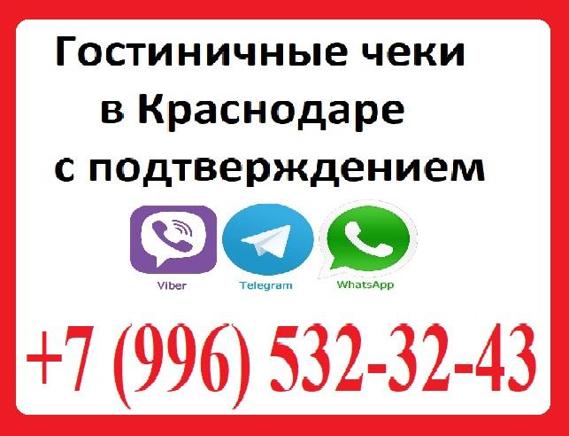 +7 (996) 532-32-43 Гостиничные чеки Краснодар!