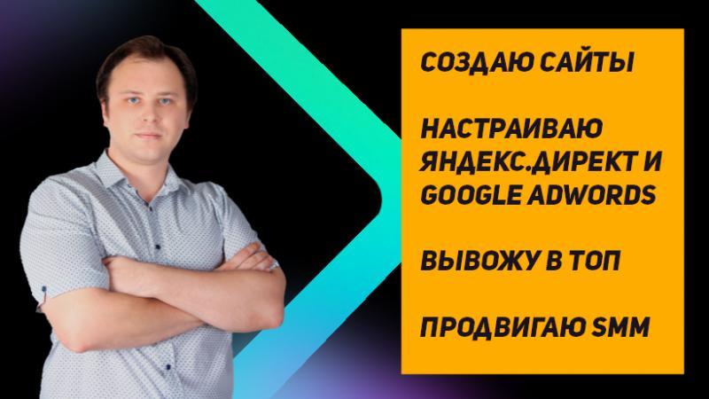 Создание глянцевых Landing Page | Яндекс.Директ и Google AdWords | SEO | SMM