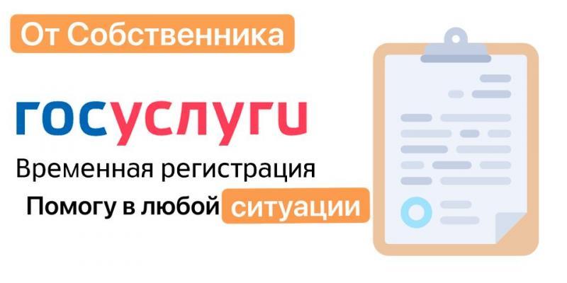Временная прописка в Нижневартовске