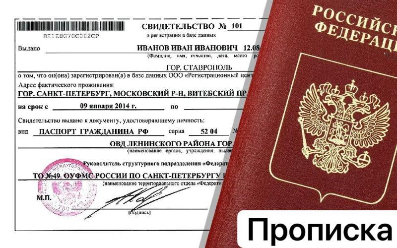 Прописка Мурманск