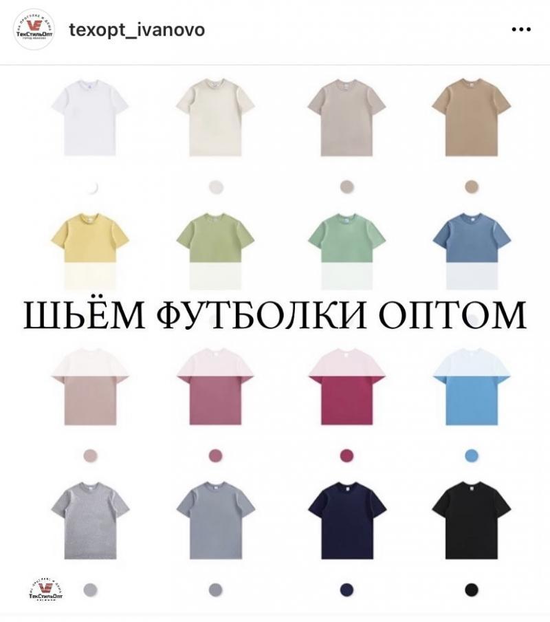 Пошив футболок ОПТОМ от 40 руб.