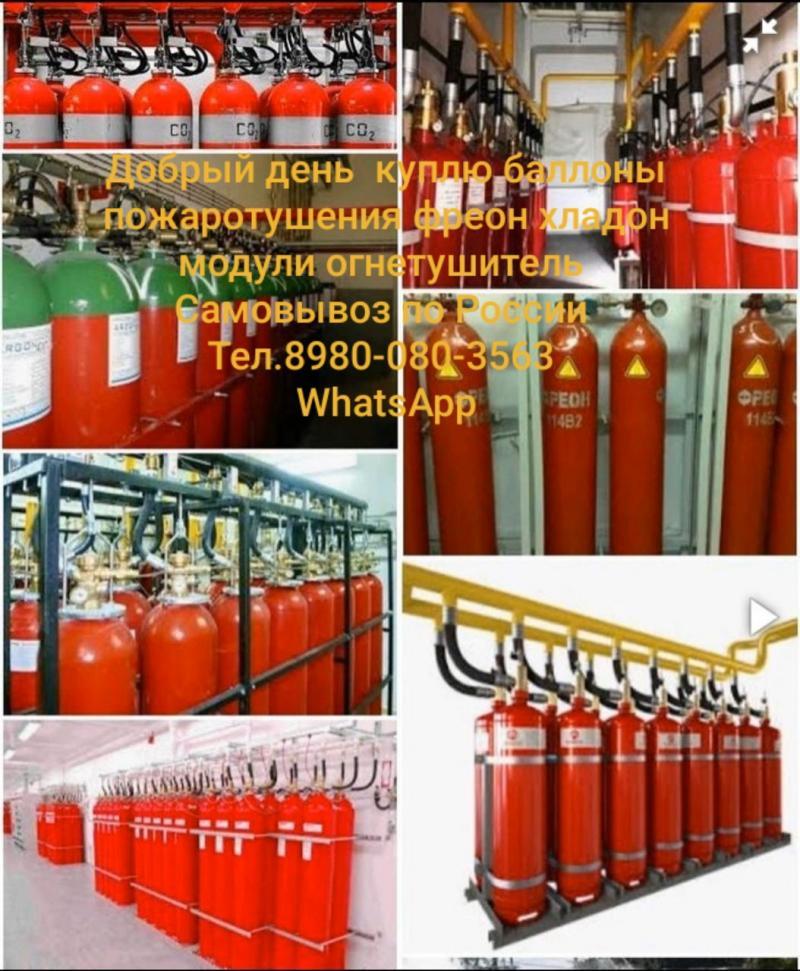 Спрос баллоны модули пожаротушения Фреон-Хладон, 114в2, 113в1, 12в1, хп125,