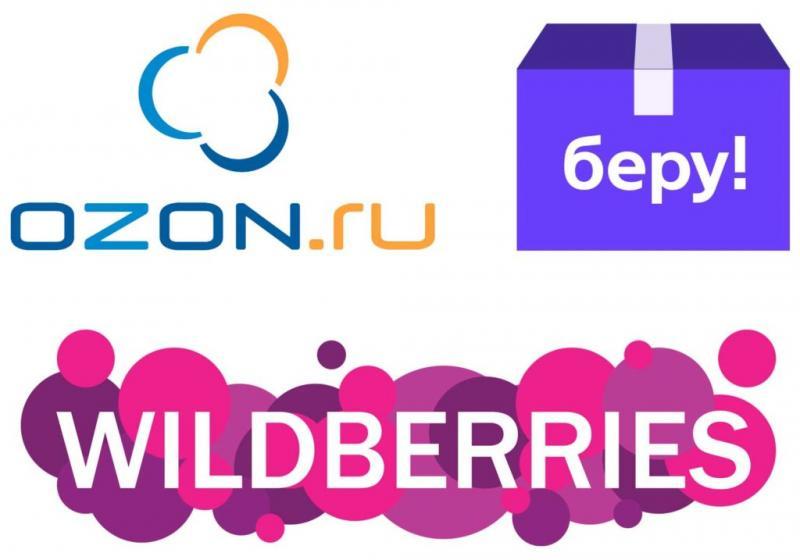Аналитическое сопровождение Поставщика Wildberries/OZON/Яндекс.Покупки