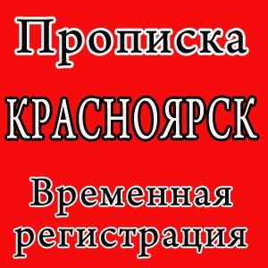 Услуги Официальной Регистрации/Прописки в Красноярске