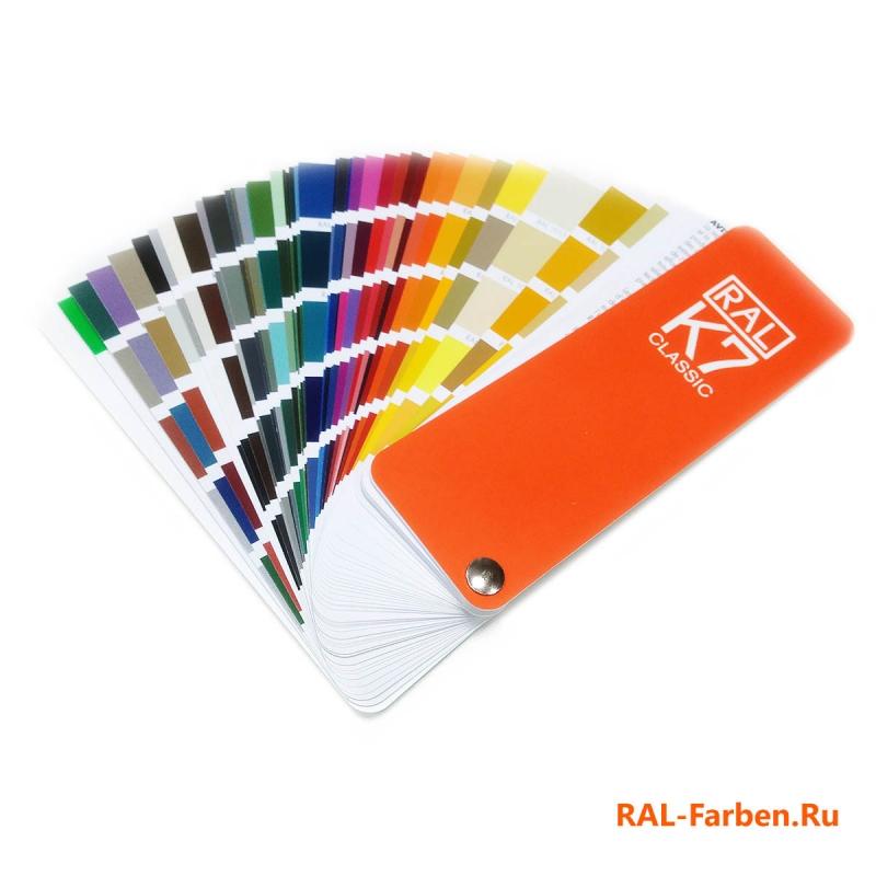 Каталоги цветов RAL Classic K7 (РАЛ) - справочники и эталоны цветов