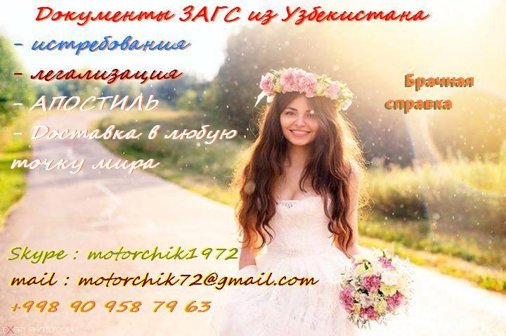 Справка о браке из Узбекистана дистанционно