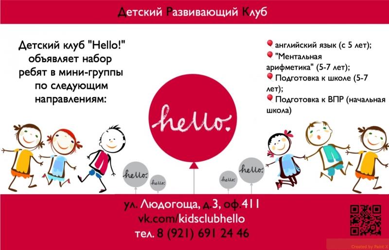 """Детский клуб """"Hello!"""""""