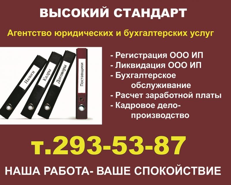 агенство по бухгалтерским услугам