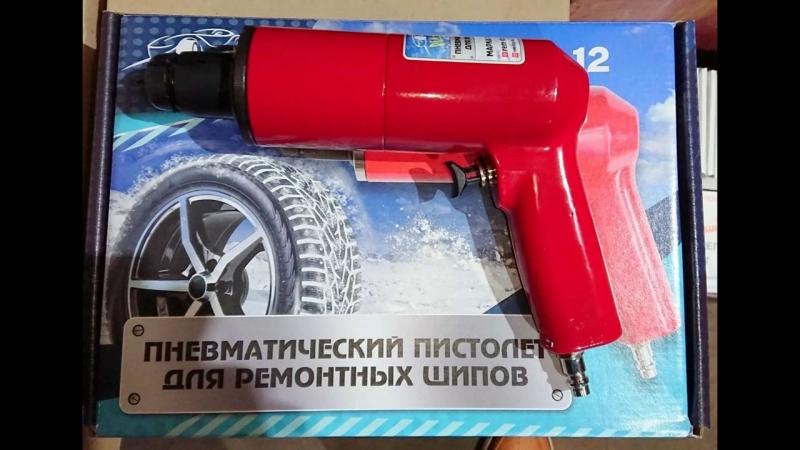 Пневма пистолеты РП-12