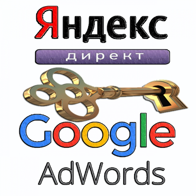 Яндекс.Директ и Google Adwords под ключ!