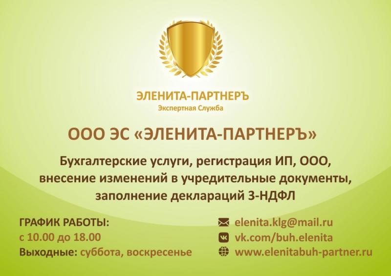 Регистрация ИП и ООО. Внесение изменений в учредительные документы.