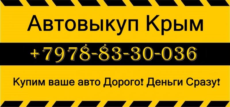 Автовыкуп Крым