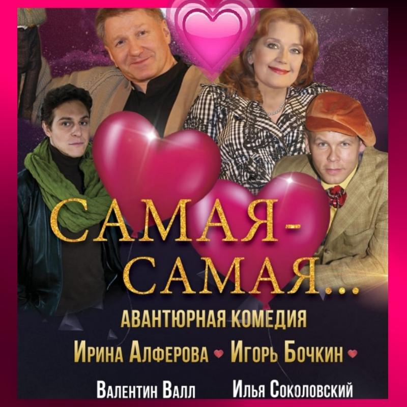Комедия САМАЯ-САМАЯ