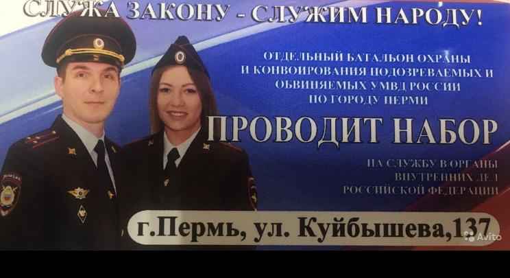 Управление МВД России по г. Перми