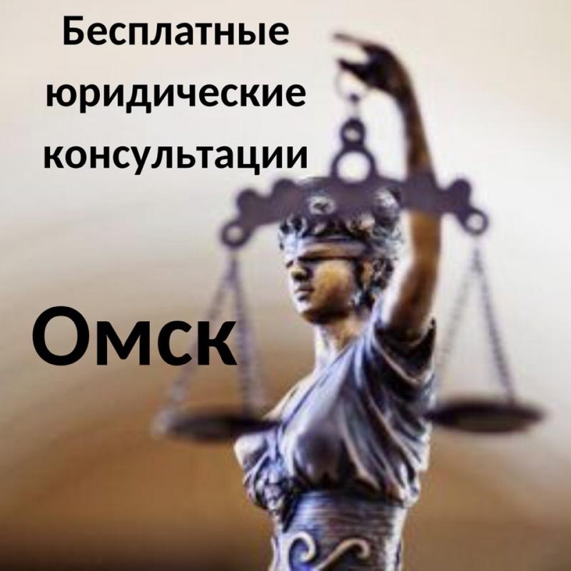 Юрист Омск бесплатно