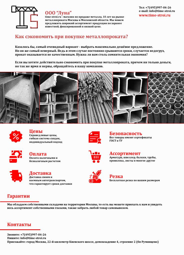 Металлопрокат и строительные материалы.