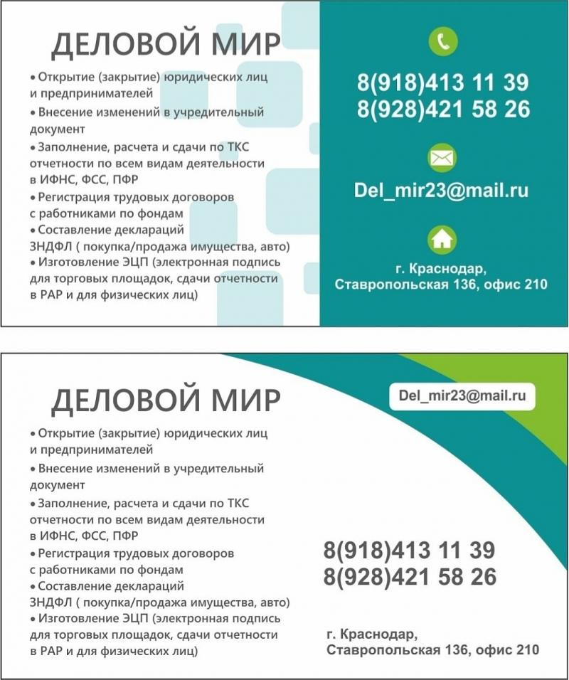Бухгалтерские услуги, регистрация ооо и ип